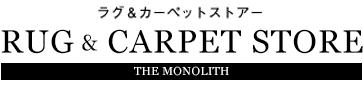 ラグ&カーペットストア THE MONOLITH