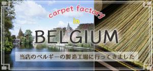 当店のベルギーの製造工場に行って来ました。