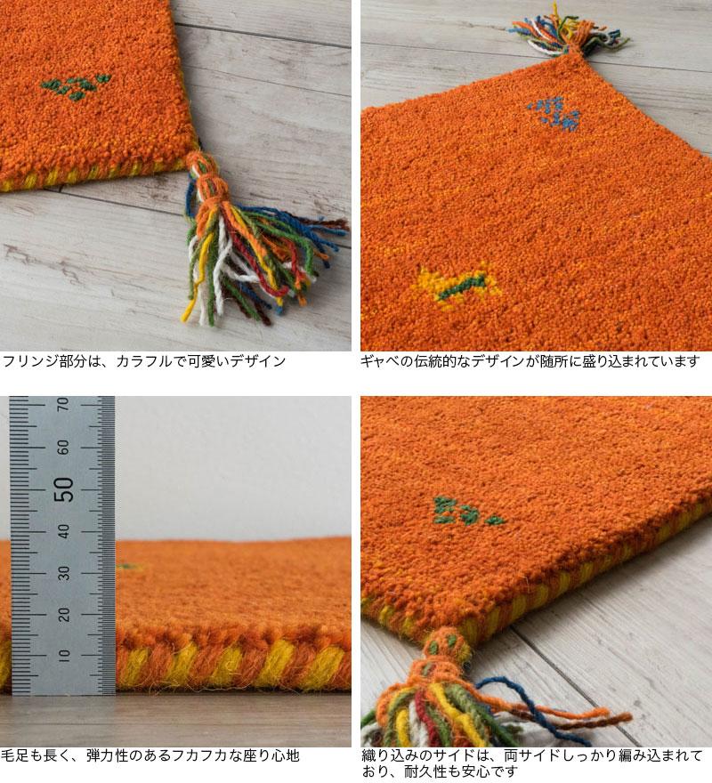 ギャベ(オレンジ)ディティール1