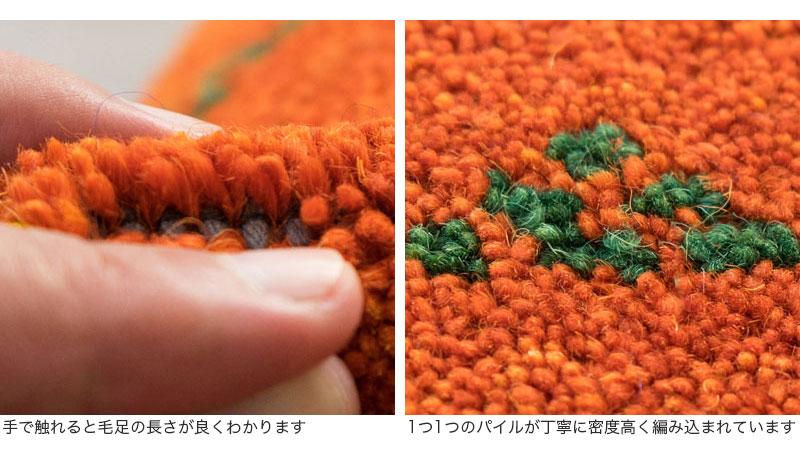 ギャベ(オレンジ)ディティール2