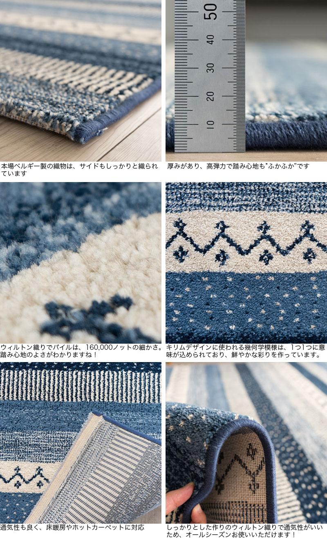 ウィルトン織りのジオメトリーライン2のディティール