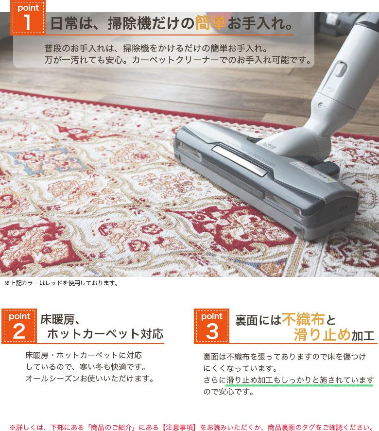 ゴブラン155(ブルー)お手入れ方法。手洗い可能でホットカーペット・床暖房対応