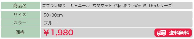 ゴブラン織り シェニール 【ブルー】50x80cm 玄関マット 花柄 滑り止め付き 155シリーズ 1,980円