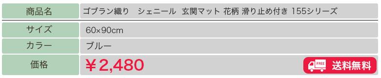 ゴブラン織り シェニール 【ブルー】60x90cm 玄関マット 花柄 滑り止め付き 155シリーズ 2,480円