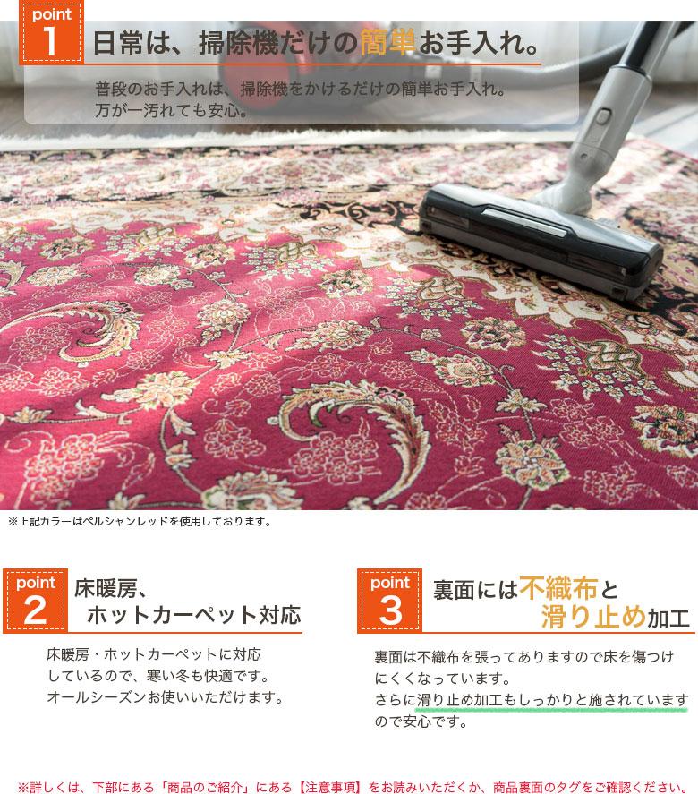 ゴブランペルシャ(ペルシャンレッド)お手入れ方法。手洗い可能でホットカーペット・床暖房対応