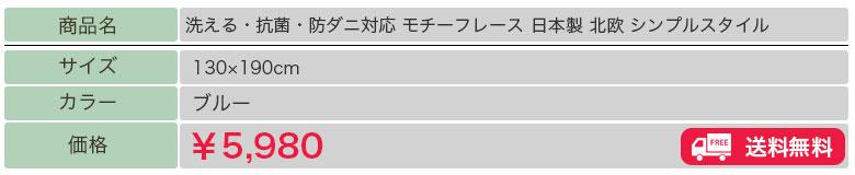 洗える・抗菌・防ダニ対応 モチーフレース【ブルー】130x190 cm 日本製 北欧 シンプルスタイル 床暖房・ホットカーペット対応 5,980円