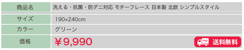 洗える・抗菌・防ダニ対応 モチーフレース【グリーン】190x240 cm 日本製 北欧 シンプルスタイル 床暖房・ホットカーペット対応 9,990円