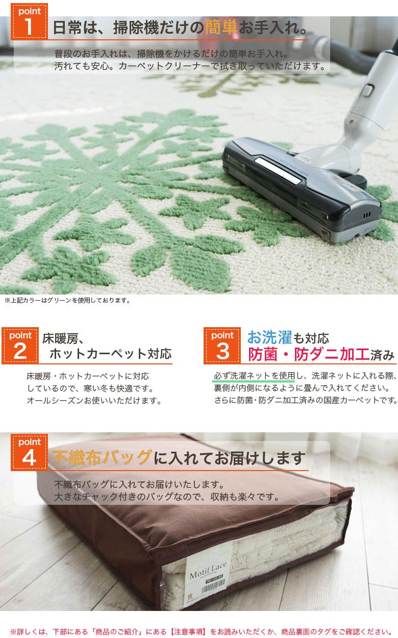 モチーフレース(グリーン)お手入れ方法。洗濯可能で防菌・防ダニ効果