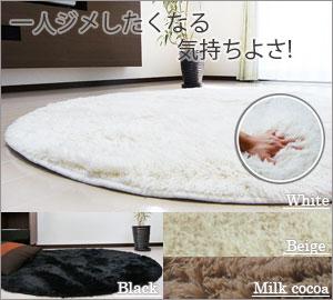 円形ラグ・ムーティー(ブラック・黒・ホワイト・ホワイト・ベージュ・ココア)