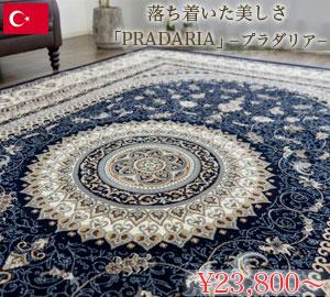 クラシックスタイルのペルシャ絨毯柄